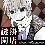 謎掛閑店|ABSOLUTE CASTAWAY 11th CD