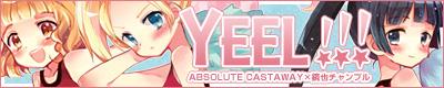 YEEL !!! | ABSOLUTE CASTAWAY × 鏡也チャンプル<